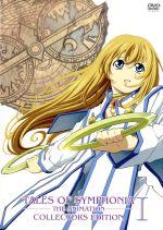 OVA テイルズ・オブ・シンフォニア THE ANIMATION 第1巻コレクターズ・エディション(初回限定版)((豪華特製収納BOX、ボーナスディスク、特製ブックレット付))(通常)(DVD)
