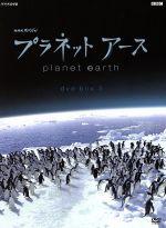 プラネットアース DVD-BOX 3(三方背BOX、ブックレット付)(通常)(DVD)