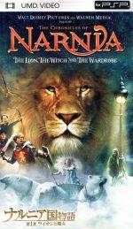 ナルニア国物語/第1章:ライオンと魔女(UMD)(UMD)(DVD)