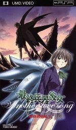 最終兵器彼女 Another love song MISSION.1(UMD)(UMD)(DVD)