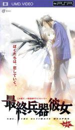最終兵器彼女 vol.1(UMD)(UMD)(DVD)