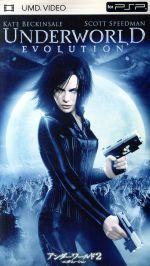 アンダーワールド2 エボリューション(UMD)(UMD)(DVD)