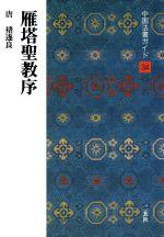 雁塔聖教序 唐・チョ遂良(中国法書ガイド34)(単行本)