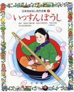 いっすんぼうし(日本おはなし名作全集8)(児童書)