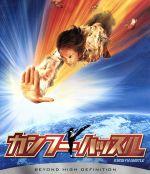 カンフーハッスル(Blu-ray Disc)(BLU-RAY DISC)(DVD)
