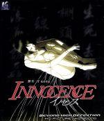 イノセンス(Blu-ray Disc)(BLU-RAY DISC)(DVD)