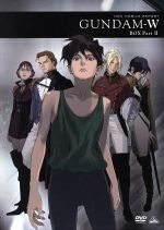 新機動戦記ガンダムW メモリアルボックス版 Part.Ⅱ(通常)(DVD)