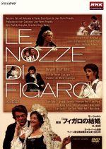 モーツァルト:歌劇「フィガロの結婚」(ブックレット付)(通常)(DVD)