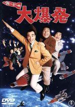 クレージーの大爆発(通常)(DVD)
