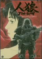 人狼 JIN-ROH(Blu-ray Disc)(2枚組(DVD+Blu-ray)、BOX、特製ブックレット付)(BLU-RAY DISC)(DVD)