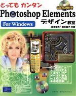 とってもカンタンPhotoshop Elementsデザイン教室 For Windows For Windows(CD-ROM1枚付)(単行本)