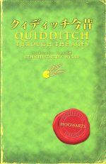 クィディッチ今昔 ホグワーツ校指定教科書(2)(児童書)