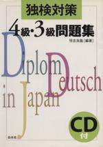 独検対策4級・3級問題集(CD付)(単行本)