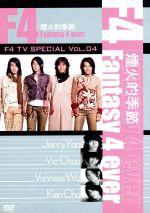 F4 TV Special Vol.4 「煙火的季節 Fantasy 4 ever」(通常)(DVD)