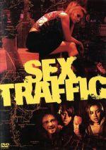 セックス・トラフィック(通常)(DVD)
