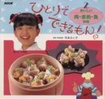 おいしい肉・まめ・魚料理(ひとりでできるもん!2)(児童書)
