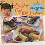 うれしいごはん・パン・めん料理(ひとりでできるもん!4)(児童書)