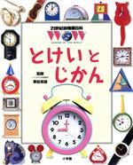 とけいとじかん(21世紀幼稚園百科2)(児童書)
