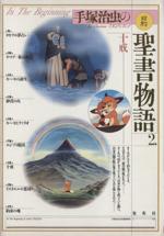 手塚治虫の旧約聖書物語-十戒(2)(単行本)