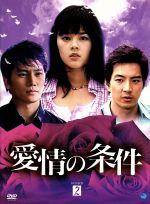 愛情の条件 DVD-BOX2(通常)(DVD)
