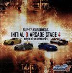 スーパー・ユーロビート・プレゼンツ 頭文字D ARCADE STAGE 4 original soundtracks(通常)(CDA)