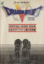ドラゴンクエスト5 天空の花嫁 公式ガイドブック(ドラゴンクエスト公式ガイドブックシリーズ)(上巻 世界編)(単行本)