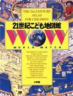 21世紀こども地図館(児童書)