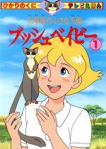 大草原の小さな天使 ブッシュベイビー(ひかりのくにテレビえほん384)(1)(児童書)