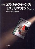 復刻 エラリイ・クイーンズ・ミステリ・マガジン(No.1‐3)(単行本)