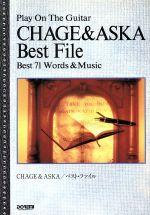 CHAGE&ASKA ベスト・ファイル(ギター弾き語り)(単行本)