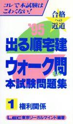 権利関係-権利関係('95)(1)(新書)