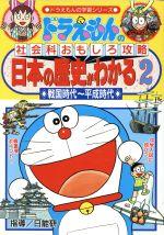 ドラえもんの社会科おもしろ攻略 日本の歴史がわかる 戦国時代~平成時代(ドラえもんの学習シリーズ)(2)(児童書)