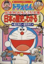 ドラえもんの社会科おもしろ攻略 日本の歴史がわかる 縄文時代~室町時代(ドラえもんの学習シリーズ)(1)(児童書)