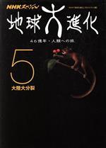 地球大進化 46億年・人類への旅 大陸大分裂(NHKスペシャル)(5)(単行本)