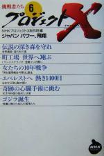 プロジェクトX 挑戦者たち-ジャパンパワー、飛翔(NHKライブラリープロジェクトX挑戦者たち6)(6)(新書)
