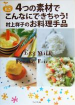 4つの素材でこんなにできちゃう!村上祥子のお料理手品(村上祥子の食べ方BOOK)(単行本)