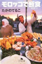 モロッコで断食(幻冬舎文庫)(文庫)