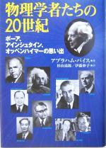 物理学者たちの20世紀 ボーア、アインシュタイン、オッペンハイマーの思い出(単行本)