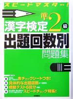 漢字検定準2級出題回数別問題集スピードマスター!
