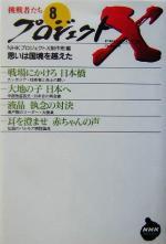 プロジェクトX 挑戦者たち-思いは国境を越えた(NHKライブラリープロジェクトX挑戦者たち8)(8)(新書)