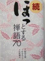 続 ほっとする禅語70(続)(単行本)