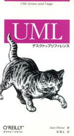 UMLデスクトップリファレンス UML syntax and usage(単行本)
