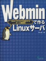 Webminで作るLinuxサーバ Webブラウザで設定するサーバ構築術(単行本)