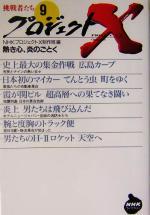プロジェクトX 挑戦者たち-熱き心、炎のごとく(NHKライブラリープロジェクトX挑戦者たち9)(9)(新書)