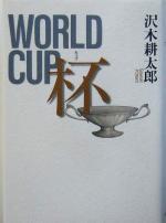 杯 WORLD CUP(単行本)