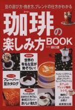 珈琲の楽しみ方BOOK 豆の選び方・挽き方、ブレンドの仕方がわかる(カンガルー文庫)(文庫)