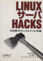 LinuxサーバHacks プロが使うテクニック&ツール100選(単行本)