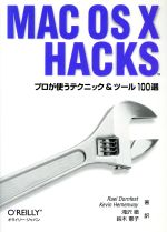 Mac OS X Hacks プロが使うテクニック&ツール100選(単行本)
