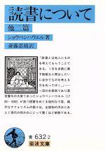 読書について 他二篇(岩波文庫)(文庫)