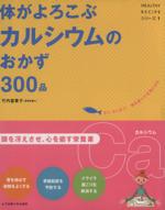 体がよろこぶカルシウムのおかず300品(ヘルシーレシピシリーズ1)(単行本)